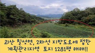(154) 괴산토지매매/칠성면 , 2차선 지방도로에 접…