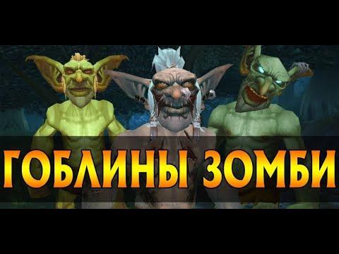 Стычка с гоблинами! | World Of Warcraft Rp - Ролевая игра | Первый Ролевой