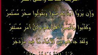 سورة القمر  فارس عباد.wmv