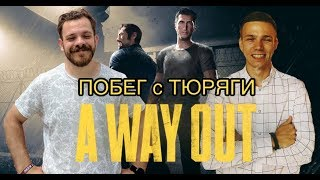 ПОБЕГ с ТЮРЯГИ (A Way Out)