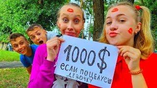 КТО ЗАЦЕЛОВАЛ ДЕВОЧЕК за 1000 ДОЛЛАРОВ?!