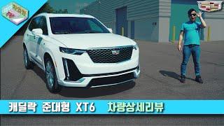 [차량상세리뷰][한국최초리뷰!!] 캐딜락 XT6. 존재감하면 캐딜락!! 펠리세이드가 부족한가요? 여기 XT6가 있습니다.
