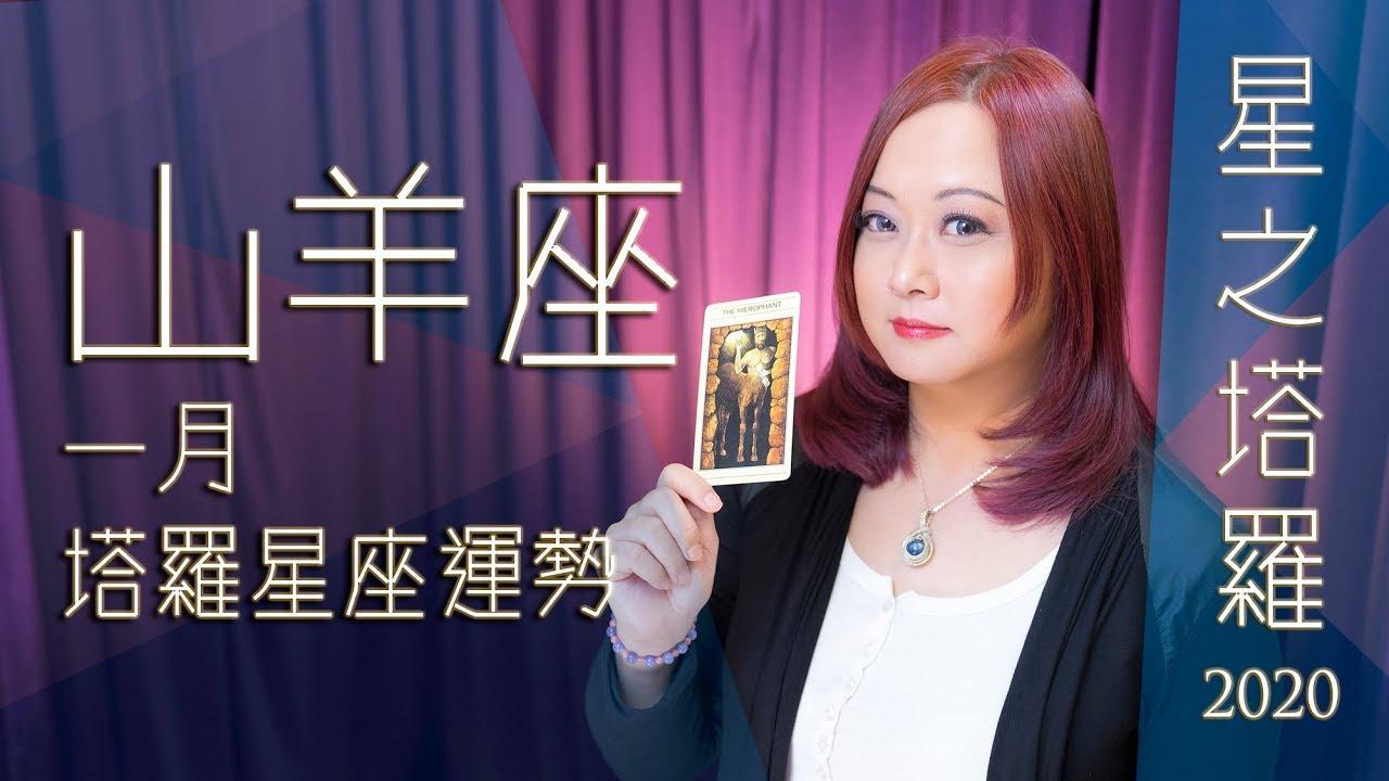 20年1月/山羊(魔羯)座/星之塔羅運勢占卜 - YouTube