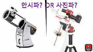 천체망원경 선택 필수사항!