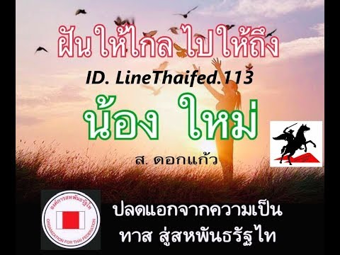 Live stream Nong May     ID Line   Thaifed.113      เพื่อเปลี่ยนระบอบประเทศไท 06-12 2019