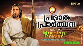 പ്രഭാത പ്രാര്ത്ഥന September 24 # Athiravile Prarthana 24th of September 2021 Morning Prayer & Songs