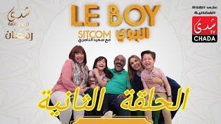 Said Naciri - Le BOY (Ep 2) | HD سعيد الناصيري - البوي - الحلقة التانية