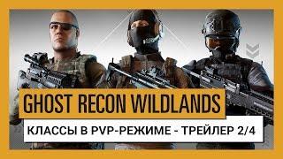 GHOST RECON WILDLANDS: Классы в PvP-режиме  Ghost War - Трейлер 2/4