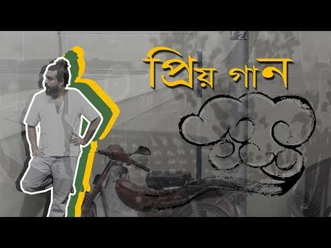 Priyo Gaan by Debdeep (2017)