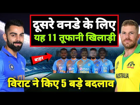 India vs Australia 2nd ODI Match 2020 | India team vs Australia | Ind vs Aus 2nd odi 2020