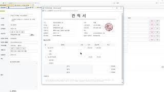 고객계약관리 견적서관리 이메일발송 문자알림  기드온웹솔…
