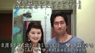 2011年8月25日~31日 青年座劇場で上演する 『ほととぎす・ほととぎす』...