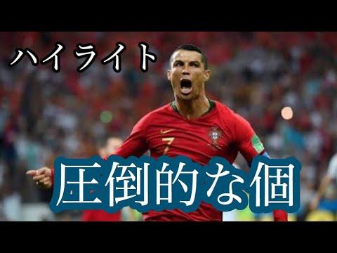 【C.ロナウド 圧倒的な個】ハットトリック W杯 ポルトガルvsスペイン