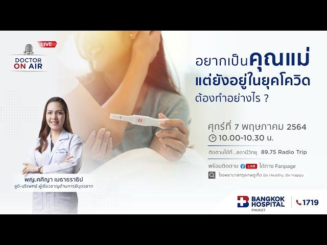 Doctor On Air   ตอน อยากเป็นคุณแม่แต่ยังอยู่ในยุคโควิดต้องทำอย่างไร? โดย พญ.ศศิญา เมธาธราธิป