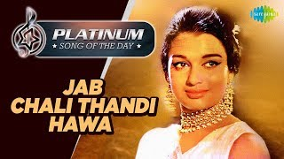 Platinum song of the day Jab Chali Thandi Hawa 30th May RJ Ruchi