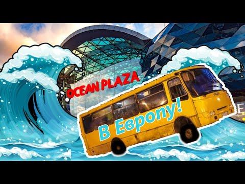 Почему затопило Ocean Plaza