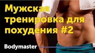 Мужская программа тренировок для похудения |  Тренировка #2