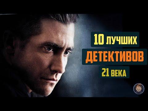 Топ 10 лучших детективов 21 века ЧАСТЬ 1 - Видео онлайн
