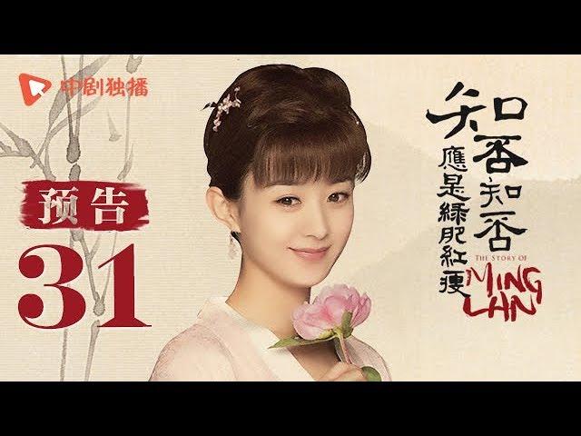 知否知否应是绿肥红瘦-31-预告-赵丽颖-冯绍峰-朱一龙-领衔主演