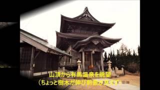 マイムービー2017 01 03神戸・有馬温泉・妙見寺01