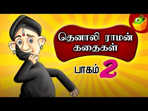 Tenali Raman Part 2 (தெனாலி ராமன்) | Tamil Stories For Kids