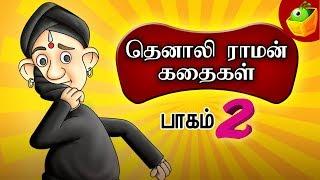 Tenali Raman Part 2 (தெனாலி ராமன்) | Tamil Stories for Kids