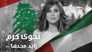 Najwa Karam - Zayed Majedha [Official Video] (2021) / نجوى كرم - زايد مجدها