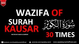 POWERFUL WAZIFA FOR Hajat, Wealth/Rizq and Protection from Enemies!