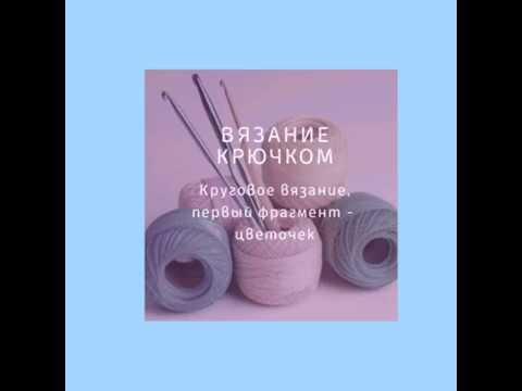 3 урок-вязание крючком-круговое вязание, цветок