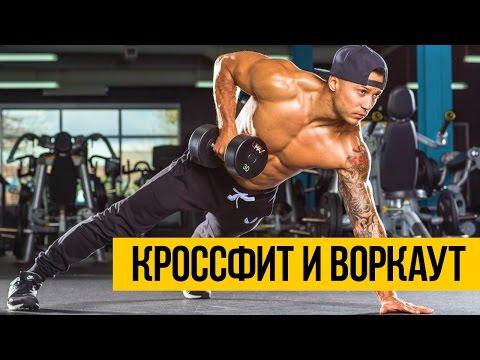 КРОССФИТ И ВОРКАУТ