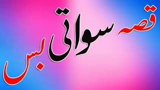 Download Pashto Songs 2017 Qessa Swaty Bus Waheed Gul ustaz Songs 2018 MP3 song and Music Video
