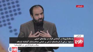 FARAKHABAR: Massoud Claims ANA Appointments Are Based On Nepotism