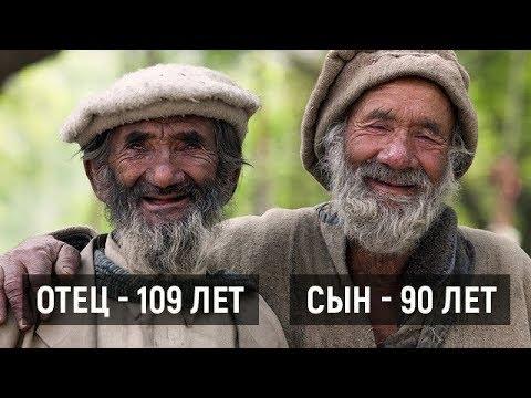 Вот в чем настоящий секрет долгожителей…