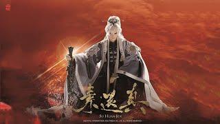 素還真正面公開!|【電影】《素還真》Su Huan-Jen