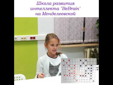 "Школа ""BeBrain"" на Новослободской: Александра запоминает точки"