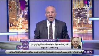 موسى مصطفى موسى يكشف تفاصيل اجتماع 40 حزب للرد اردوغان والمنظمات الممولة