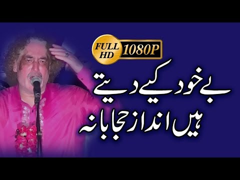 Bekhud Kia Deta Hain Andaz Hijabana | Full HD Video Qawali | Arif Feroz Khan Barkati Media