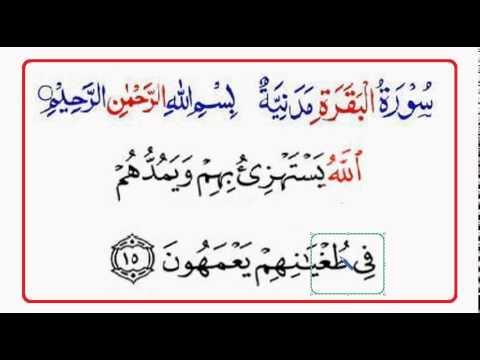 Une Ayat Par Jour - ayat 15 - sourate Al Baqara