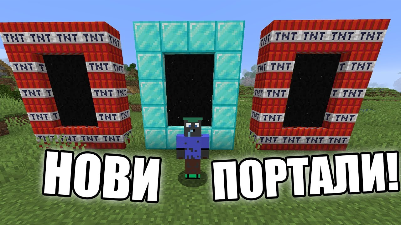 Download Minecraft, НО ИМА НОВИ ПОРТАЛИ!! Minecraft Challenge