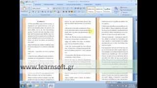 Word 2007 / 2010 Αποθήκευση του εγγράφου σε μορφή pdf ή xps