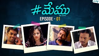 Memu - Telugu Web Series | Episode 1 | Wirally Originals || Tamada Media