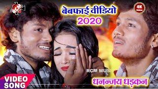 #pyar Me Karke Bada || Dhananjay Dhadkan || New Bebfai Video 2020