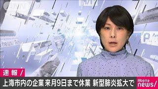 新型肺炎で上海市 来月9日まで市内企業に休業措置(20/01/27)