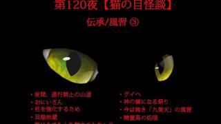 第120夜【猫の目怪談】伝承/風習 ③