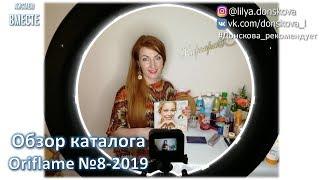 БОЛЬШОЙ ОБЗОР КАТАЛОГА Oriflame 8 2019