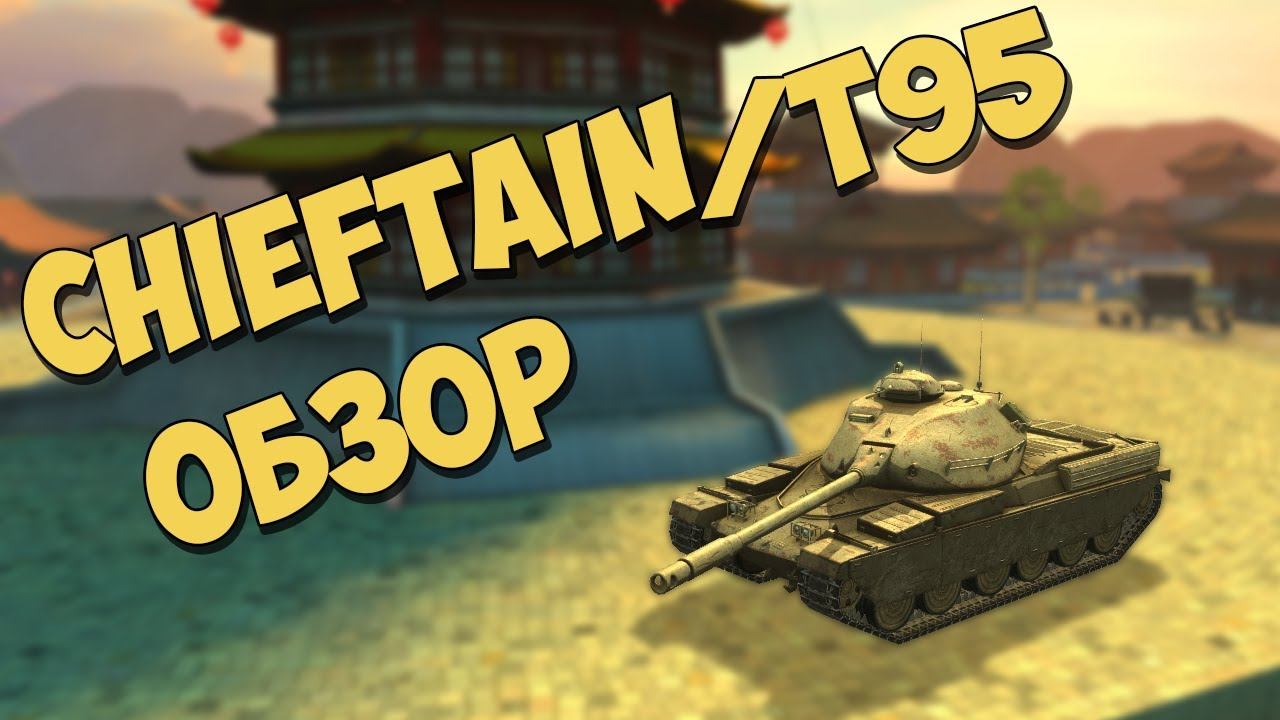 wot how to get t95 chieftain