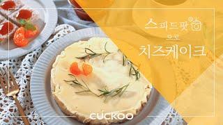 [CUCKOO] 쿠쿠 멀티쿠커 '스피드팟' 치즈케이크 …