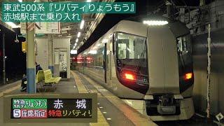 東武500系特急『リバティりょうもう』赤城駅まで乗り入れ 2020年11月