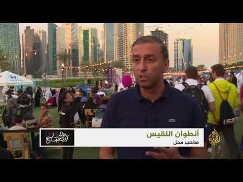 هذا الصباح- ختام فعاليات مهرجان -البرغر- بالدوحة  - نشر قبل 2 ساعة