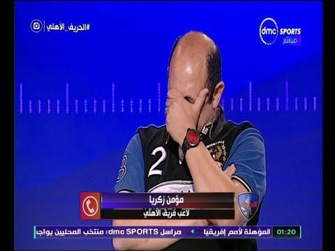 """أحمد سليمان يبكى : اللي بيحصل في الزمالك ده """"كنافة"""""""